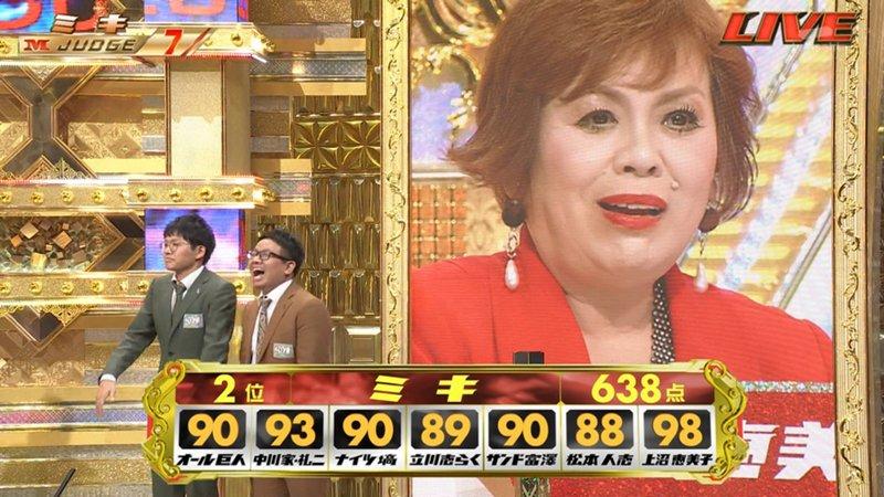 【動画】とろサーモン久保田が上沼恵美子にガチ切れする動画が絶賛拡散中