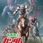 【画像】ガンダム、JRA有馬記念コラボで馬に乗ってしまう