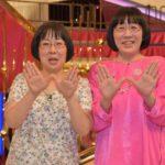 THE W優勝・阿佐ヶ谷姉妹の冠番組 みほさんの希望は「ゼリーの番組」