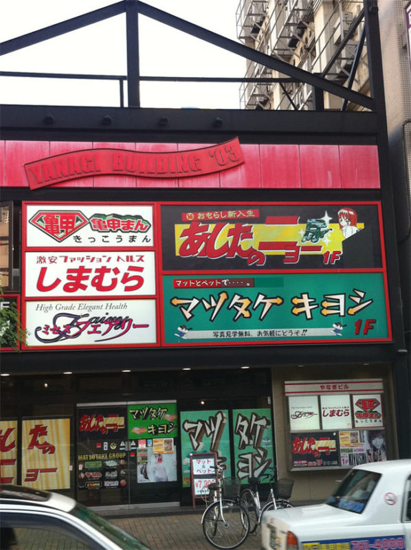 【画像】しまむら、四方を風俗店に囲まれながら営業してしまう
