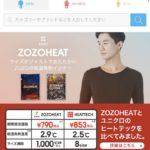 【画像】 ZOZO、遂にUNIQLOにケンカを売る!w