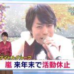 【画像】NHKニュース7、トップニュースで嵐の活動休止を伝える