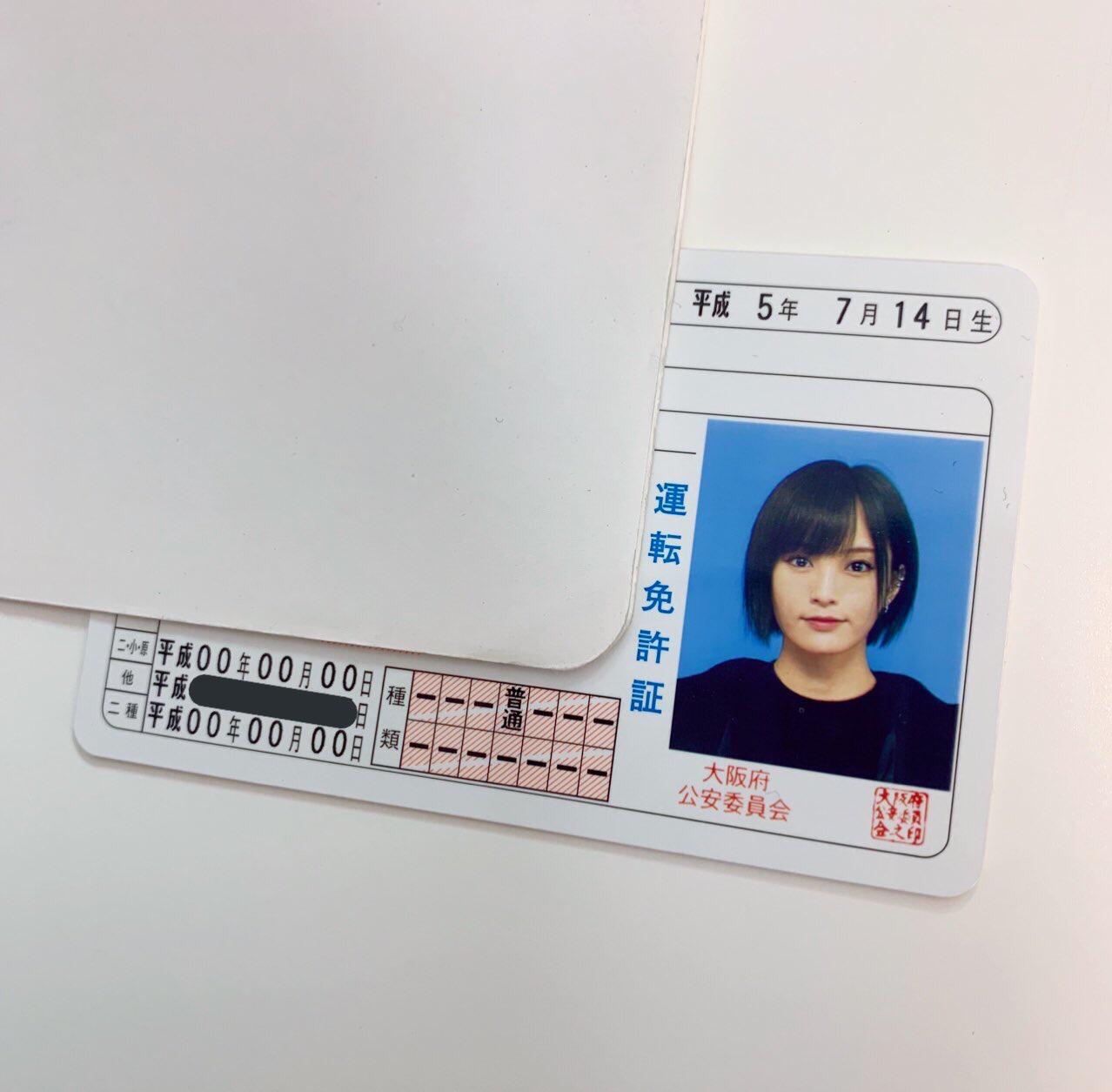 【画像】山本彩さんの免許証の写真www
