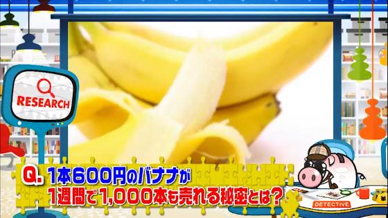 【エッッッ!】深田さん、皮ごと食べられるバナナです 深田恭子「むきたい…」