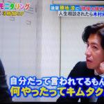 木村拓哉さん、「何の役やってもキムタク」の声にめっちゃ傷ついていた・・・