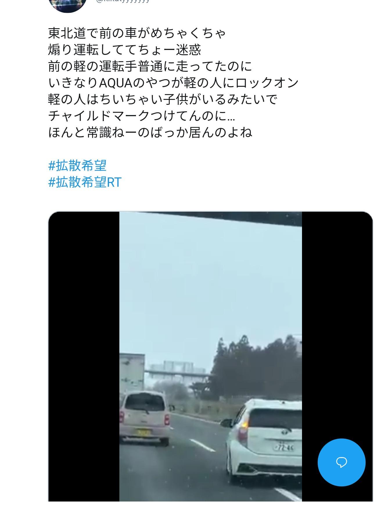 【動画】雪もちらつく東北道で軽自動車を煽るマジキチ野郎をご覧下さい