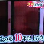 【画像】4年間風呂に入ってない女子(32)が発見される