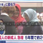 新宿の新成人、45.1%が外国人www