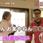 【定期炎上】とろサーモン久保田、逃走中キッズにクズだと叩かれる