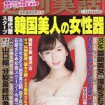 【画像】週刊実話、新年一発目の表紙がこれだッ!