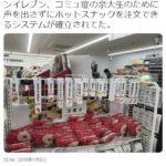 【朗報】京都大学近くのセブイレ、コミュ障のために画期的な注文法を思いつく