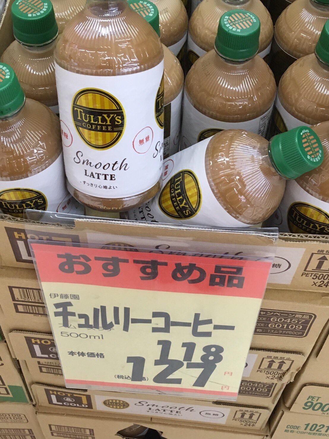 【画像】スーパーの店員「TULLY'Sコーヒー?何て読むんやろ・・・」