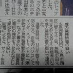 警察署に襲撃予告した、中田未祐(なかたえめらるだす)逮捕