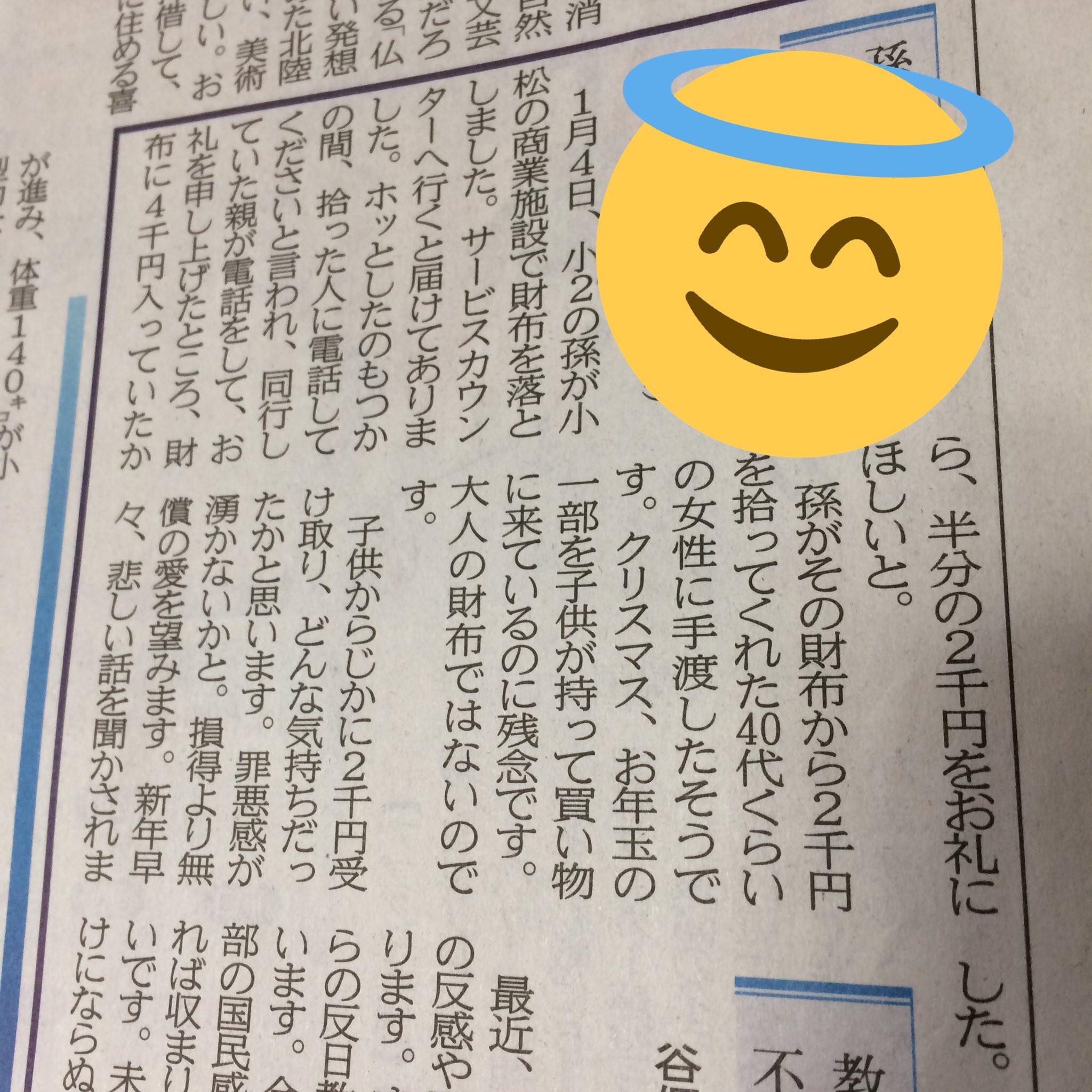 【悲報】40代女子「中身4千円の子供の財布拾ってあげたから謝礼としてその中から2千円欲しい」