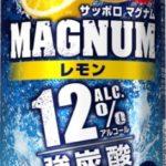 アルコール12%の缶チューハイ「サッポロ マグナム」キタ━━━━(゚∀゚)━━━━!!