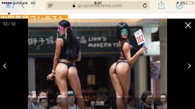 【画像】中国のエチエチ美尻コンテストwwww