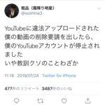 【悲報】霜降り明星粗品、YouTubeのアカウントを停止にされる