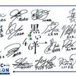 【画像】平手友梨奈のサインが1人だけ異次元