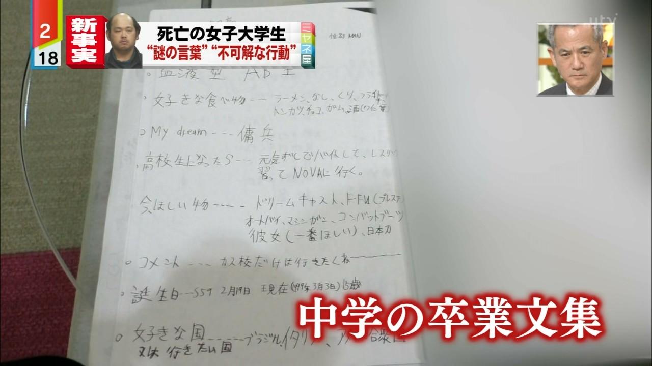 【画像】女子大生を殺害したハゲ、卒業文集を晒される