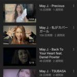 【悲報】May J.のYouTube動画再生数www
