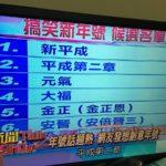【画像】台湾、日本の元号で遊ぶ