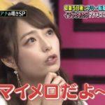 【画像】TBS宇垣美里アナ、マイメロディだった(ソースあり)