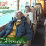 【画像】日帰りで5万円のバスツアーを楽しむジジイwww