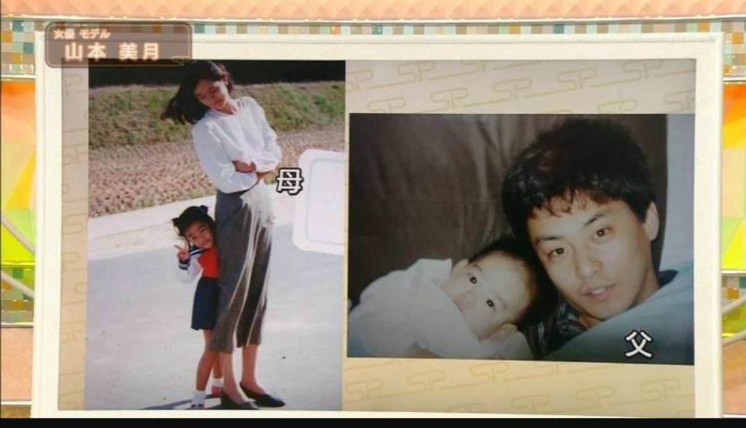 【画像】山本美月のパパとママが美男美女