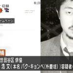 【画像】逮捕された俳優・新井浩文の本名がNHKによって開示される