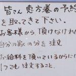 【画像】コンビニバイトの恵方巻ノルマwww
