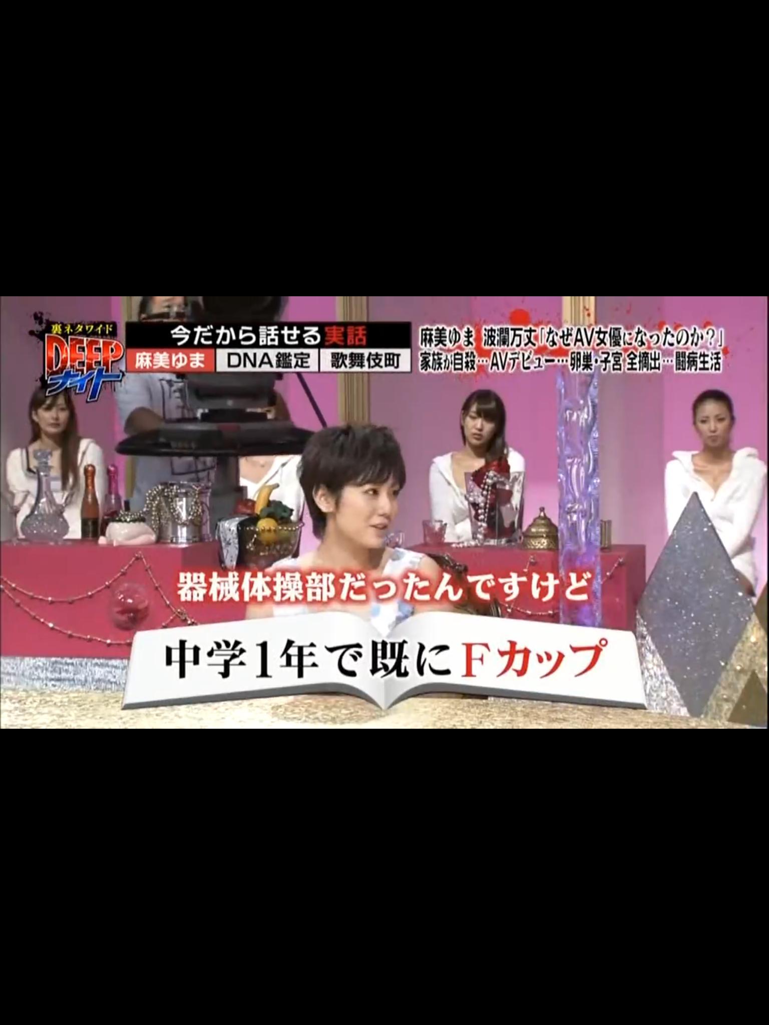 【画像】麻美ゆま「中学一年生の頃からFカップでした。」