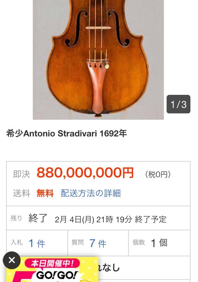 【速報】ヤフオクの「ストラデヴァリウス(バイオリン)」、880000000円で落札される