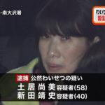 【画像】わいせつ動画配信で捕まった女(58)が可愛い