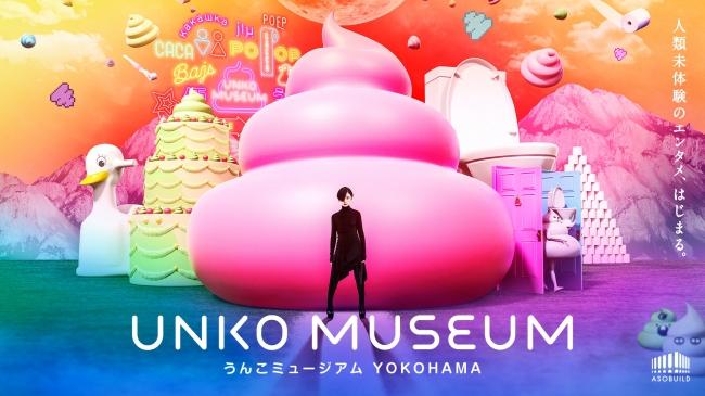 「うんこミュージアム YOKOHAMA(よこはま)」がオープン