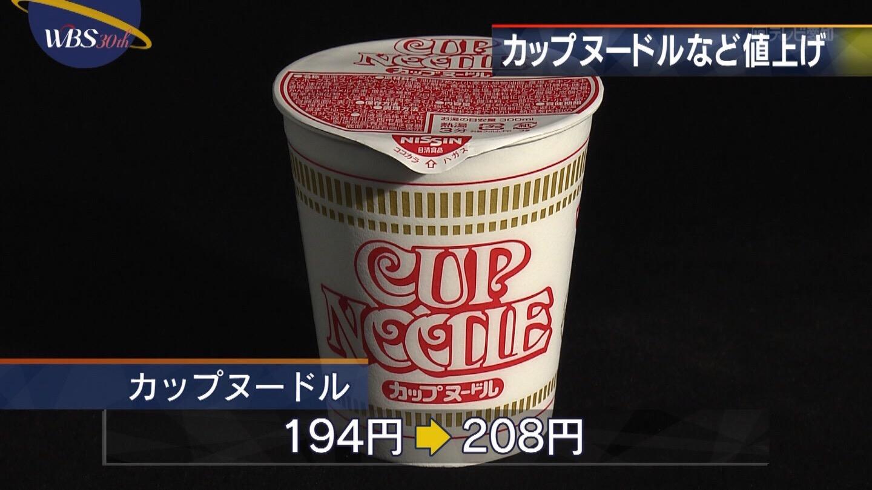 【悲報】カップヌードル、もはや上流の食べ物になってしまう