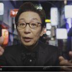【動画】古舘伊知郎、ラッパーになっていた