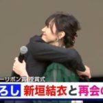 【画像】新垣結衣、おじさんに抱きつかれてしまう