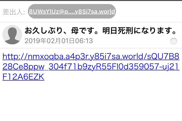 【画像】迷惑メール、絶対にクリックさせる方法を編み出してしまう