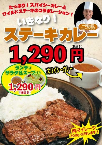 【画像】いきなり!ステーキについにカレーが登場www