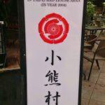 【緊急】台湾の台北にやばすぎる店がある