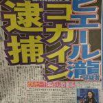 酒井法子、「碧いうさぎ」で11年ぶり地上波テレビ歌唱「頭真っ白」