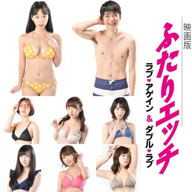 【画像】『ふたりエッチ』実写映画化www優良役は人気グラドル