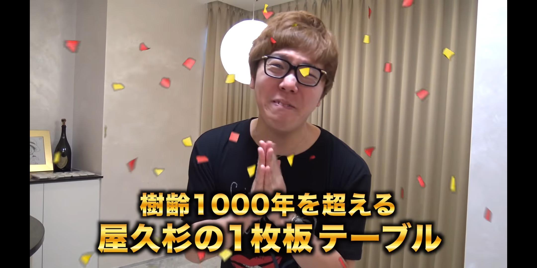 【画像】ヒカキン、150万円のテーブルを買ってしまう