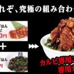 【画像】牛角「カルビ美味しく食いたいならカルビ専用ご飯や!」ワイ「もっと美味しく食いたい場合は?」