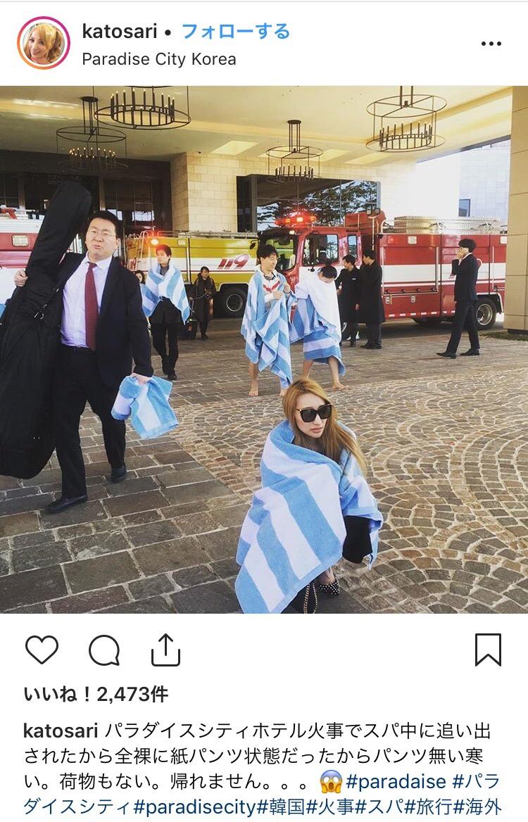 【画像】加藤紗里、韓国のホテルで火災に巻き込まれノーパンで避難「パンツ無い寒い。」