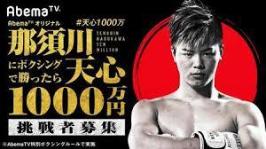 「那須川天心にボクシングで勝ったら1000万円」AbemaTVが発表