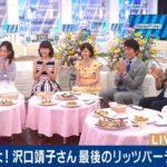 【悲報】沢口靖子さん、パーティーができなくなる