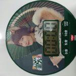【朗報画像】吉岡里帆ちゃんのカップ麺タイマー、届く