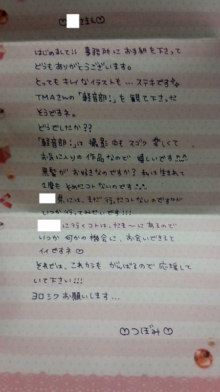 【画像】A.V女優からファンレターの返信きたったwwww