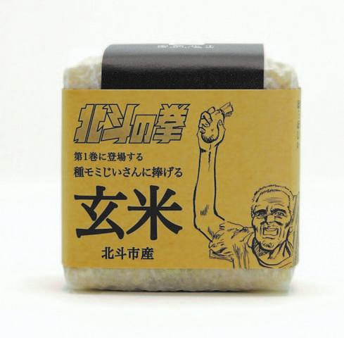 【画像】北海道北斗市のコラボ商品「北斗の米」 まさかの「種モミじいさん」全面起用
